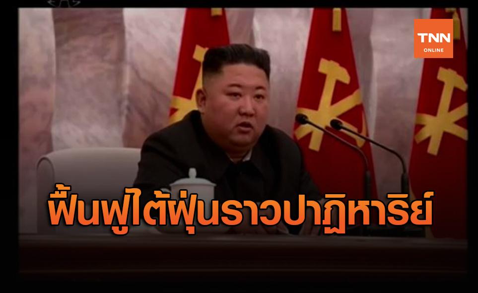 """""""คิม จองอึน"""" ชื่นชมกองทัพฟื้นฟูไต้ฝุ่นราวปาฏิหาริย์"""