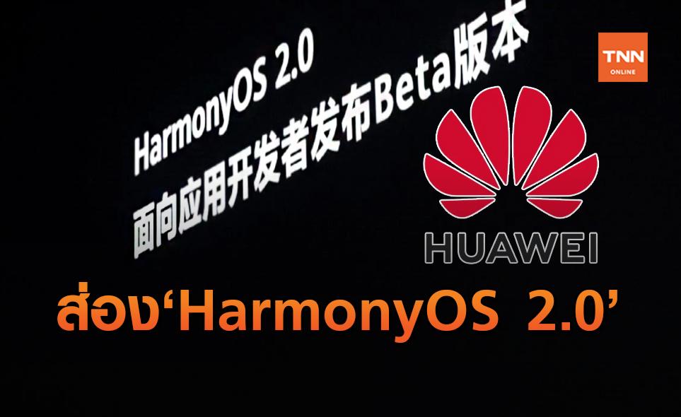 อัพเดท!ระบบปฏิบัติการ HarmonyOS 2.0 ของ Huawei มีอะไรใหม่บ้าง?