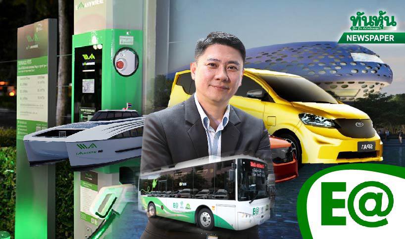 EA เร่งผลิตรถเมล์ไฟฟ้า ขสมก.เล็งเช่า2,511คัน