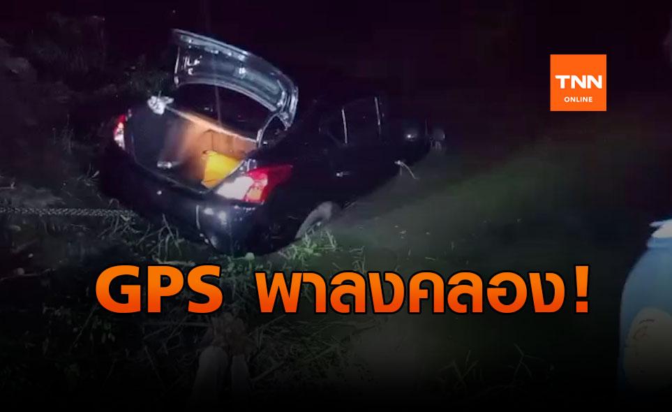 ระทึก!  GPS เป็นเหตุสาวขับรถตกคลองเนื่องเขต