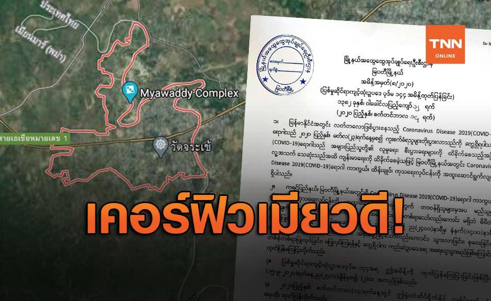 """""""เมียวดี"""" ประกาศเคอร์ฟิว 24.00-04.00 น. หลังพบผู้ติดเชื้อเดินทางจากไทย"""
