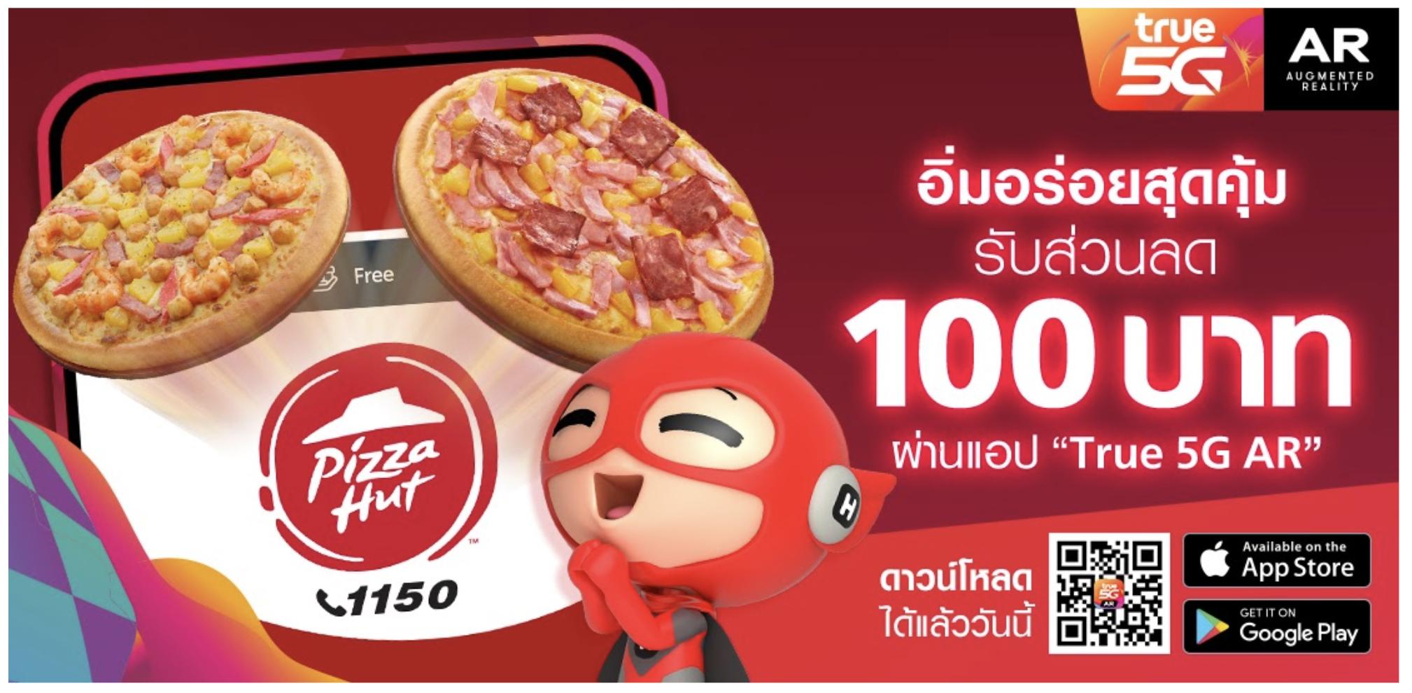 อิ่มอร่อยสุดคุ้ม รับส่วนลด 100 บาท ที่ Pizza Hut ผ่านแอป True 5G AR