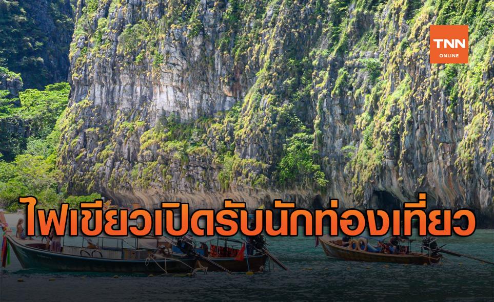 ไฟเขียว! เปิดรับนักท่องเที่ยวประเภทพิเศษ พักในไทยระยะยาว270วัน