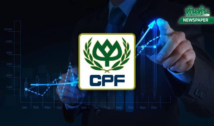 CPF เข้าซื้อธุรกิจสุกรในจีน-อัตราเร่งรายได้-กำไรโตแกร่ง