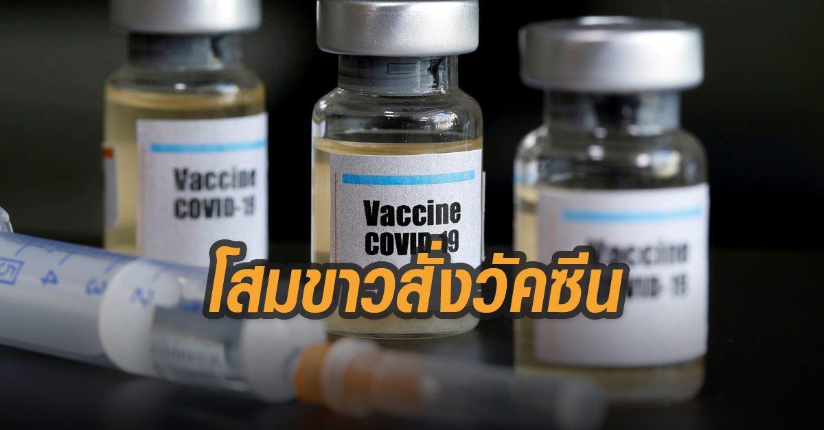 เกาหลีใต้ วางแผนซื้อวัคซีนโควิด-19 ให้ประชากร 60 เปอร์เซ็นต์