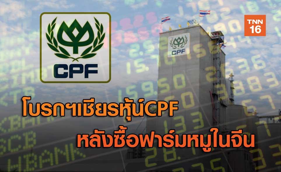 โบรกฯเชียร์CPF  หลังซื้อฟาร์มหมูในจีน