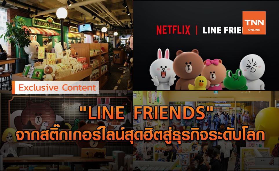 """ส่องธุรกิจ""""LINE FRIENDS""""!คาแรกเตอร์ไลน์สุดฮิตจะมีธุรกิจอะไรบ้าง?"""