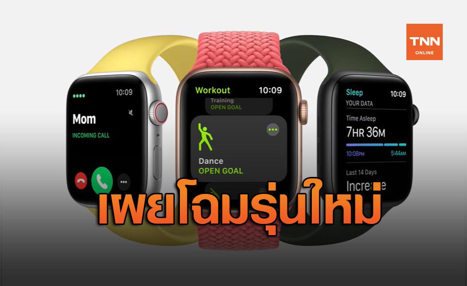 เปิดตัว Apple Watch 6 และ Apple Watch SE ไร้เงา iPhone12
