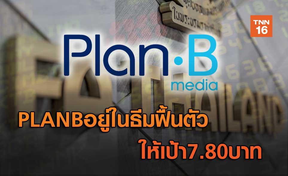 PLANBอยู่ในธีมฟื้นตัว  ให้เป้า7.80บาท