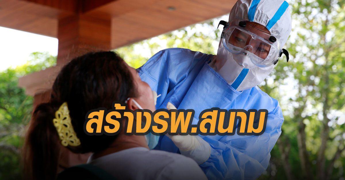 เมียนมา เร่งสร้างโรงพยาบาลสนามในย่างกุ้ง หลังผู้ป่วยโควิด-19 พุ่ง