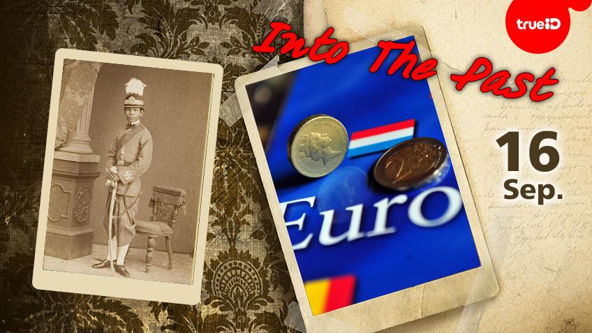 Into the past : เริ่มใช้ไฟฟ้าเป็นครั้งแรกในสยาม , เงินตราปอนด์สเตอร์ลิงของอังกฤษถูกกดดันให้ถอนตัวออกจากกลไกอัตราแลกเปลี่ยนยุโรป  (16ก.ย.)