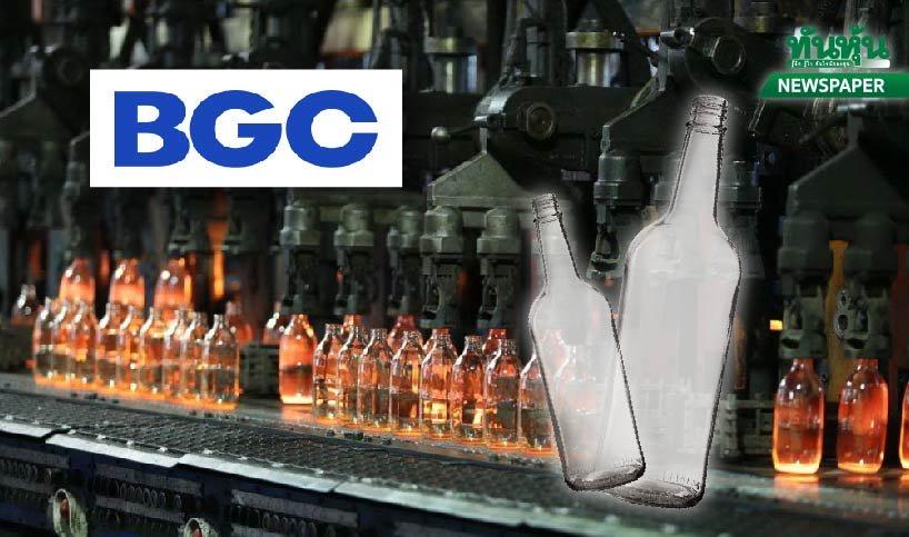 """BGC จะเข้าซื้อหุ้น 3 บริษัทจาก""""บางกอกกล๊าส"""" มูลค่าไม่เกิน 3,978 ลบ.,  เพิ่มทุนรองรับ"""