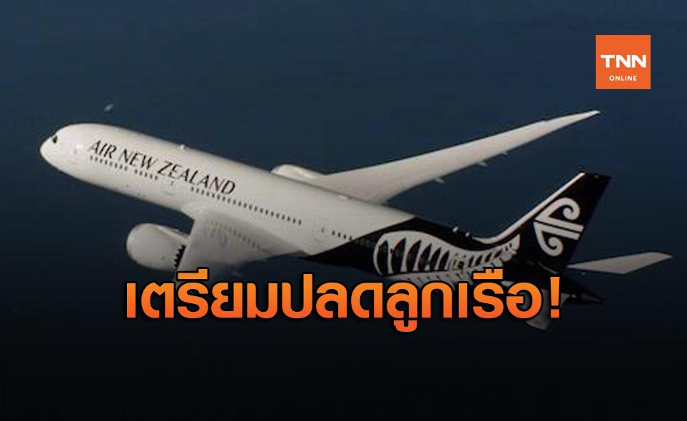 Air New Zealand เตรียมปลดลูกเรือ หลังเจอพิษโควิด-19