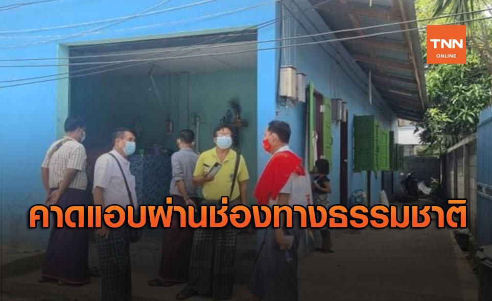 สธ.เผย เมียนมาพบเด็กติดโควิดจากไทย ไม่พบรายงานเข้า-ออกประเทศ