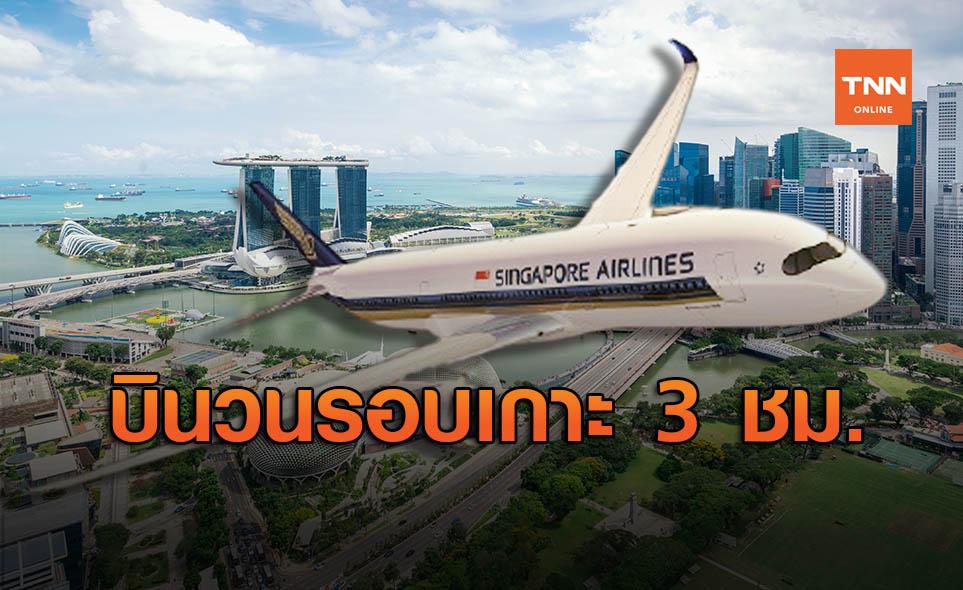 """สิงคโปร์แอร์ไลน์เปิดไฟลท์ """"ไม่บินไปไหน"""" วนรอบเกาะกระตุ้นท่องเที่ยว"""