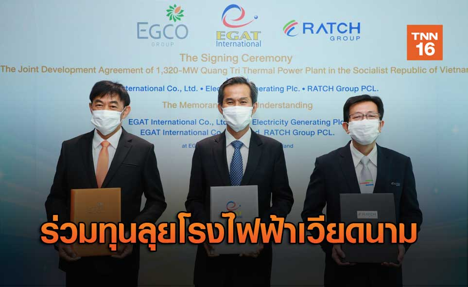 EGCO-RATCH-กฟผ.อินเตอร์ฯ ร่วมทุนลุยโรงไฟฟ้าเวียดนาม