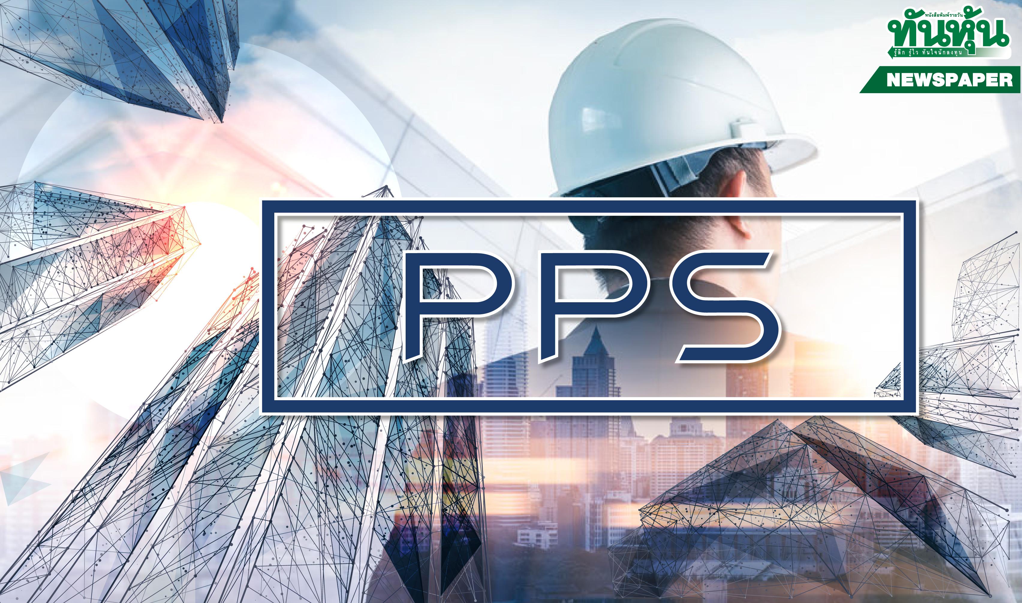 PPS พ้นจุดต่ำสุด ครึ่งปีหลังฟื้นตัว งานรัฐ-เอกชนจ่อ