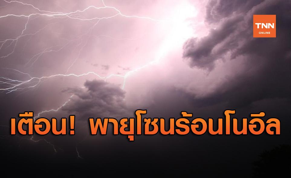 ประกาศเตือน! พายุระดับ3 โซนร้อนโนอึล คาดกระทบไทย 18-20 ก.ย.
