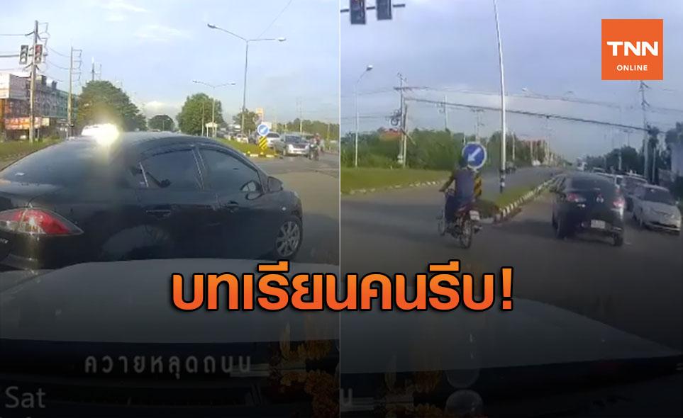 สาวหลุดขับก๊ากเจอเก๋งดำเบียดจะเลี้ยวรถ สุดท้ายกรรมสนอง!