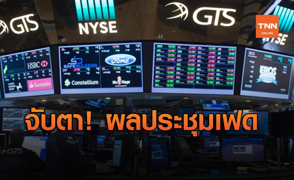 จับตาผลประชุมเฟด! ดาวโจนส์ตลาดหุ้นนิวยอร์กปิดบวก 2.27จุด