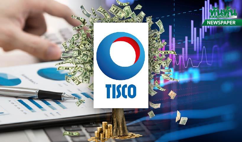TISCO เคทีบี อัพเป้าใหม่ 80 บาท หลังกำไร Q3/63 ดีกว่าคาดมาก
