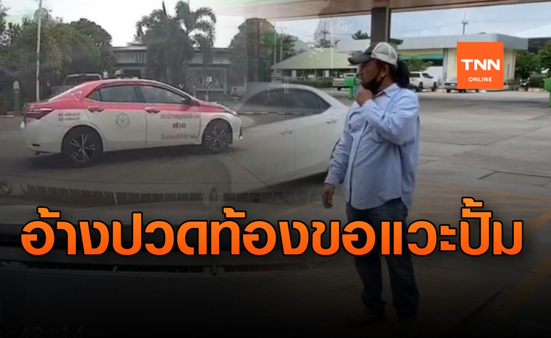 ผู้โดยสารแสบ! ออกอุบายหลอก แท็กซี่ จอดปั้มเข้าห้องน้ำ ก่อนเชิดรถหนี