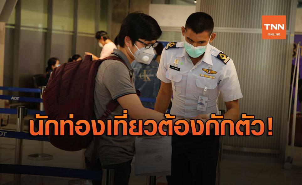 ไม่เสี่ยงเพิ่มขึ้น! สธ.ยืนยัน นักท่องเที่ยวเข้าไทยต้องกักตัว 14 วัน