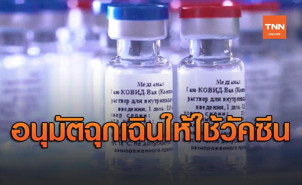 สหรัฐอาหรับเอมิเรตส์ อนุมัติฉุกเฉินให้ใช้วัคซีนต้านโควิด-19