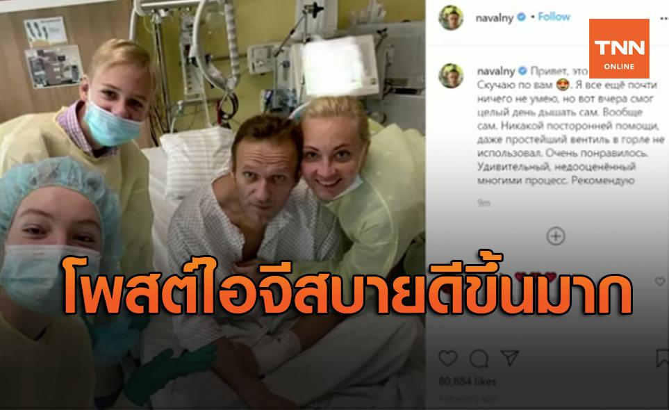 'นาวัลนี'ผู้นำฝ่ายค้านรัสเซียที่ถูกวางยา โพสต์ภาพอาการดีขึ้นแล้ว