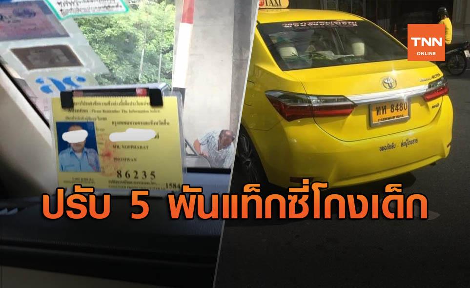 ปรับ 5,000 พักใบอนุญาต แท็กซี่โกงค่าโดยสาร นร.อ่างทอง