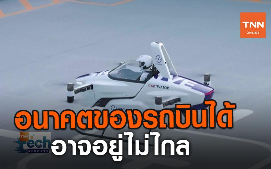 อนาคตของรถบินได้ อาจอยู่ไม่ไกล | TNN Tech Reports | 17 ก.ย. 63 (คลิป)