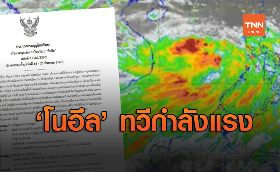 """อุตุฯ เตือน ฉ.7 """"พายุโนอึล"""" แนวโน้มทวีกำลังแรงขึ้น - 18 ก.ย.อีสานโดนก่อน"""