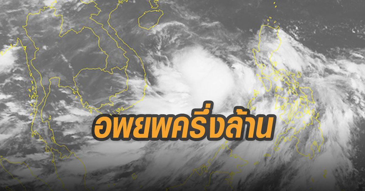 เวียดนาม เตรียมอพยพปชช. ครึ่งล้าน หนี พายุโนอึล