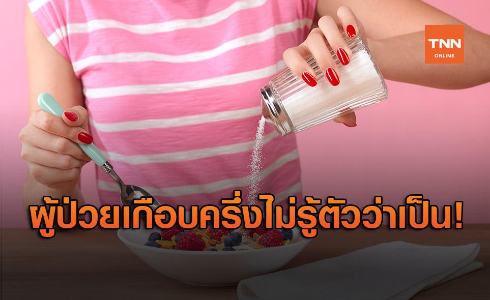 """""""โรคเบาหวาน"""" ภัยเงียบ คร่าชีวิตคนไทย"""