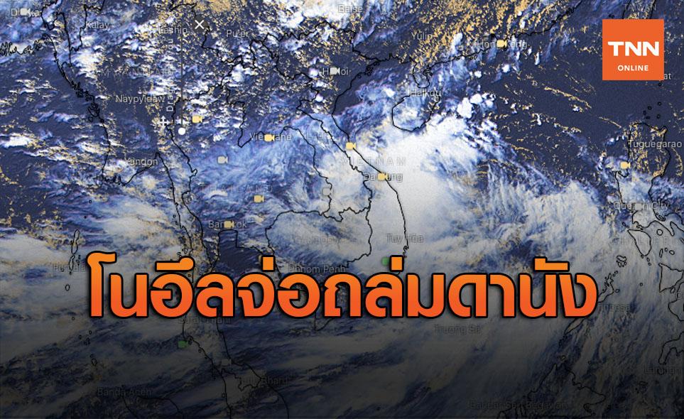 เปิดภาพล่าสุด พายุโนอึล ใกล้ขึ้นฝั่งถล่มดานัง