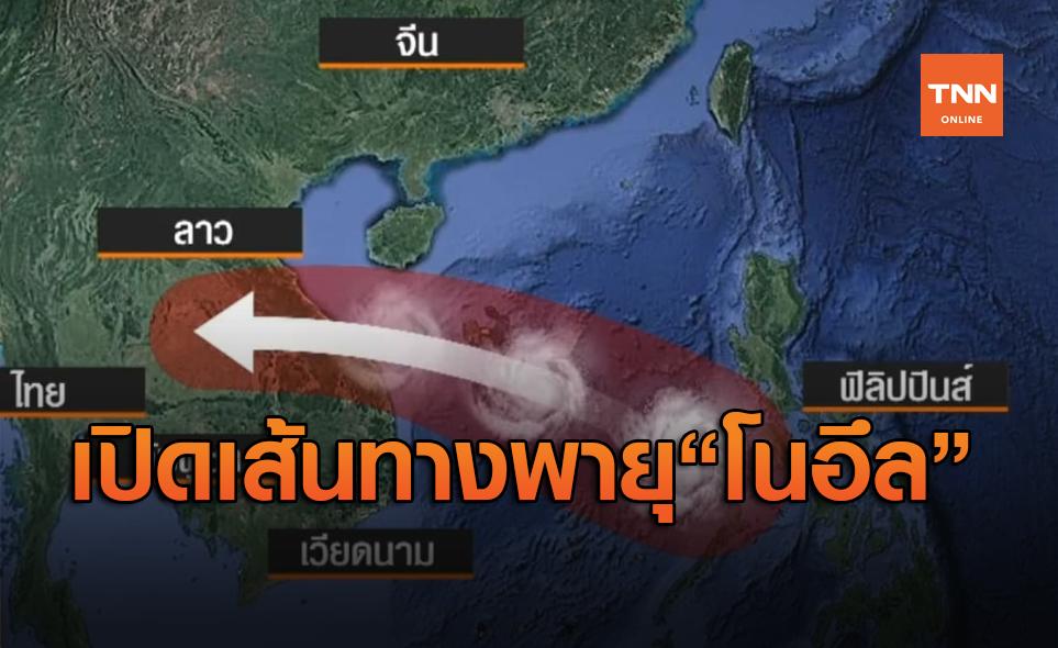 เปิดเส้นทางพายุ โนอึล คาดภาคเหนือ-อีสานของไทยกระทบหนักสุด