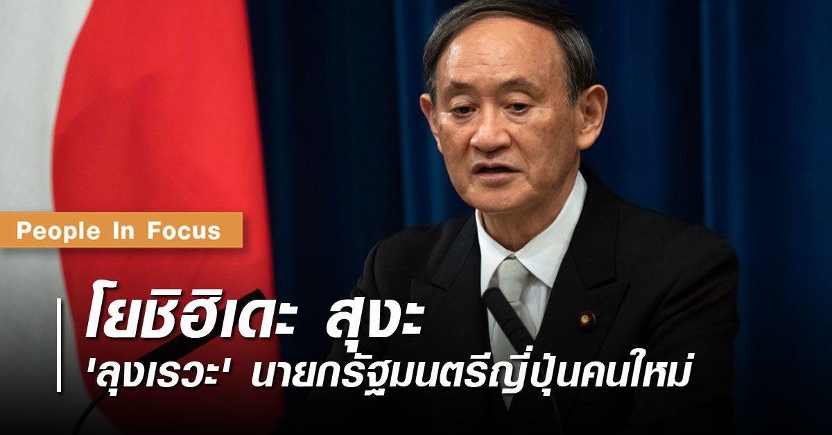 โยชิฮิเดะ สุงะ 'ลุงเรวะ' นายกรัฐมนตรีญี่ปุ่นคนใหม่