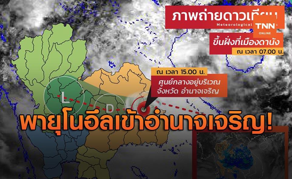 """อุตุฯ ประกาศ ฉ.12 """"พายุโนอึล"""" เคลื่อนเข้าอำนาจเจริญ หลายจังหวัดฝนถล่ม"""