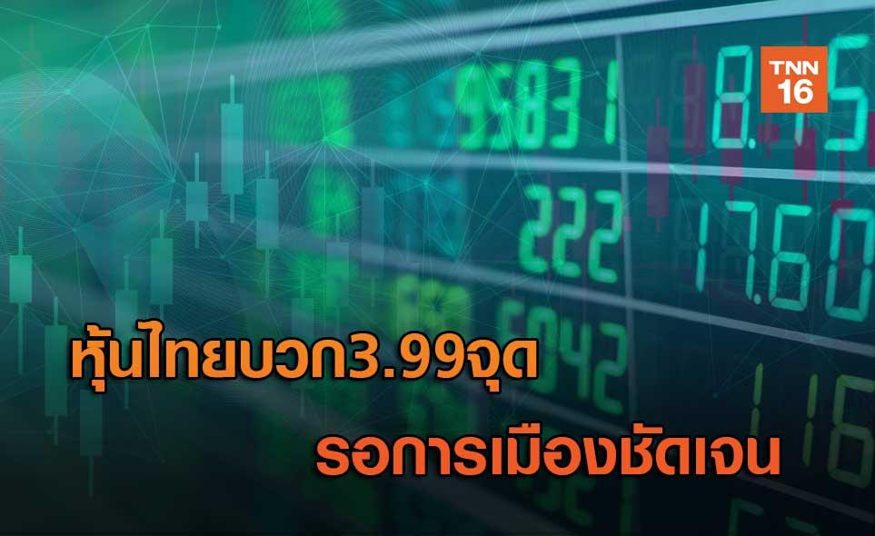 หุ้นไทยบวก 3.99 จุด  รอการเมืองชัดเจน