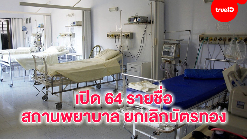 เปิด 64 รายชื่อสถานพยาบาลที่ถูก สปสช.บอกเลิกสัญญา