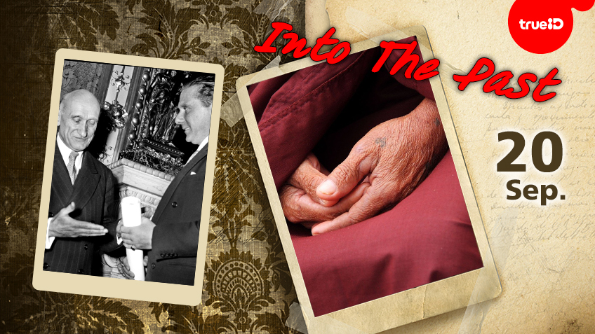Into the past : หลวงปู่เงิน พุทธโชติ อดีตเจ้าอาวาสวัดบางคลาน มรณภาพ , เทศกาลภาพยนตร์เมืองคานส์ จัดขึ้นเป็นปีแรก  (20ก.ย.)