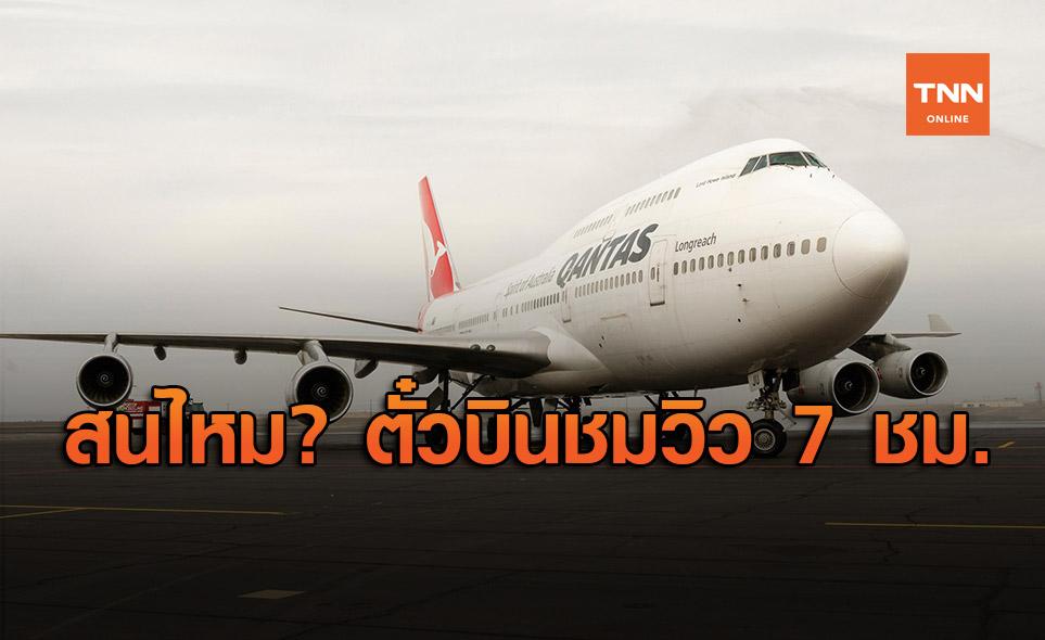 จองเต็มใน 10 นาที! Qantas ผุดเที่ยวบินชมวิว 7 ชม. ทั่วออสเตรเลีย