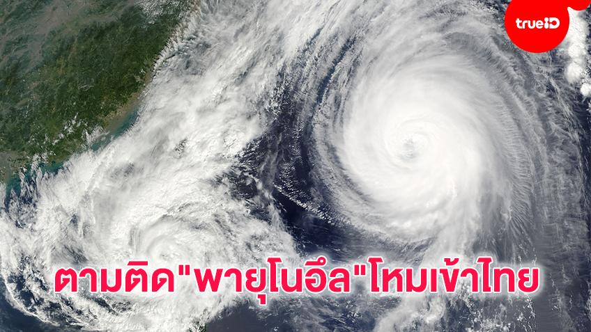 """ตามติด""""พายุโนอึล""""โหมเข้าไทย"""