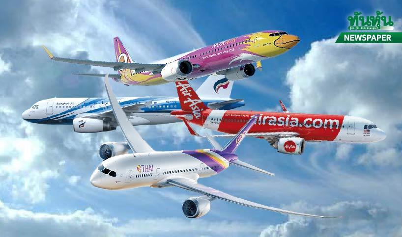 ประชุม ครม. วันนี้ลุ้นมาตรการ Soft Loan สายการบิน ดีต่อ AAV