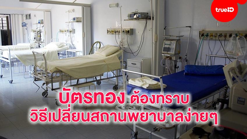 ผู้มีสิทธิบัตรทอง กับ วิธีเปลี่ยนสถานพยาบาลแบบง่ายๆด้วยตนเอง