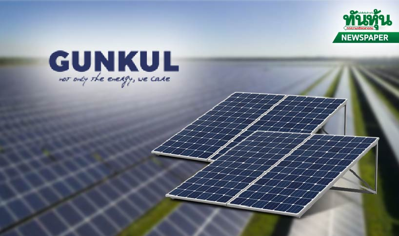 GUNKUL เตรียม1.5พันล้าน ปิดดีลโซลาร์เวียดนาม50MW