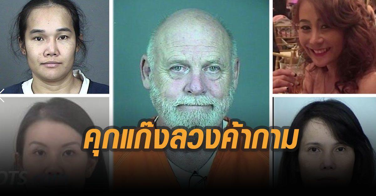 """ศาลสหรัฐ ตัดสินคุก 17 ปี """"อังเคิลบิล"""" พร้อม 4 หญิงไทย หลอกหญิงไทยค้ากามอื้อ"""