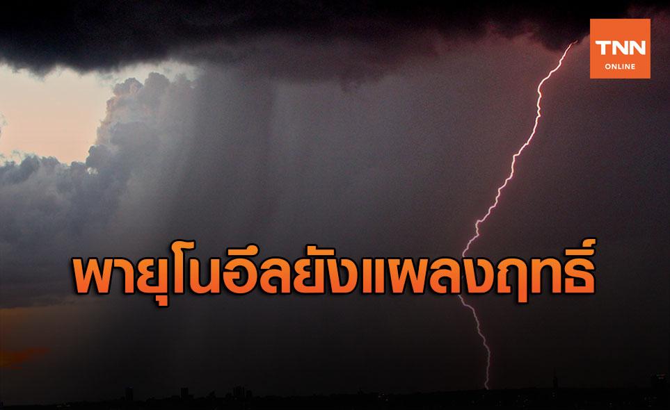 สภาพอากาศ โดย กรมอุตุนิยมวิทยา ประจำวันที่ 19 ก.ย.63
