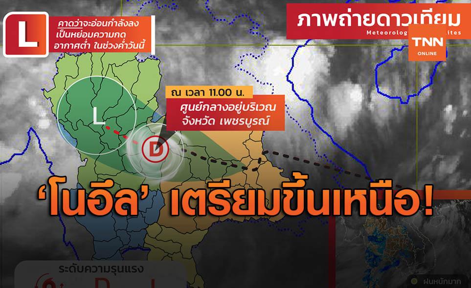 """อุตุฯ เตือน ฉ.15 """"พายุโนอึล"""" ศูนย์กลางอยู่เขาค้อ ฝนตกหนักหลายจังหวัด"""