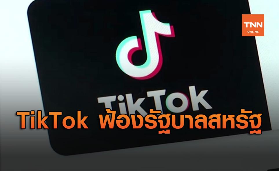 TikTok ฟ้องรัฐบาลสหรัฐ หลังถูกบล็อกการใช้งาน